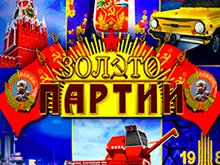 Party Gold – азартная игра для заработка с бонусными символами